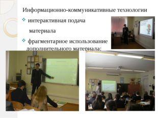 Информационно-коммуникативные технологии интерактивная подача материала фрагм
