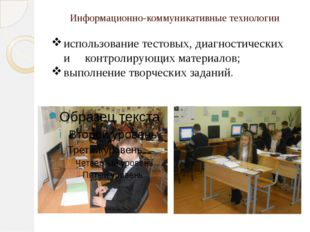 Информационно-коммуникативные технологии использование тестовых, диагностичес