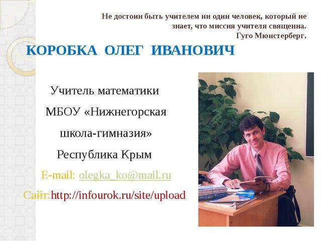 КОРОБКА ОЛЕГ ИВАНОВИЧ Учитель математики МБОУ «Нижнегорская школа-гимназия»...