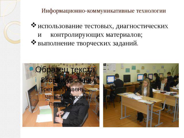 Информационно-коммуникативные технологии использование тестовых, диагностичес...