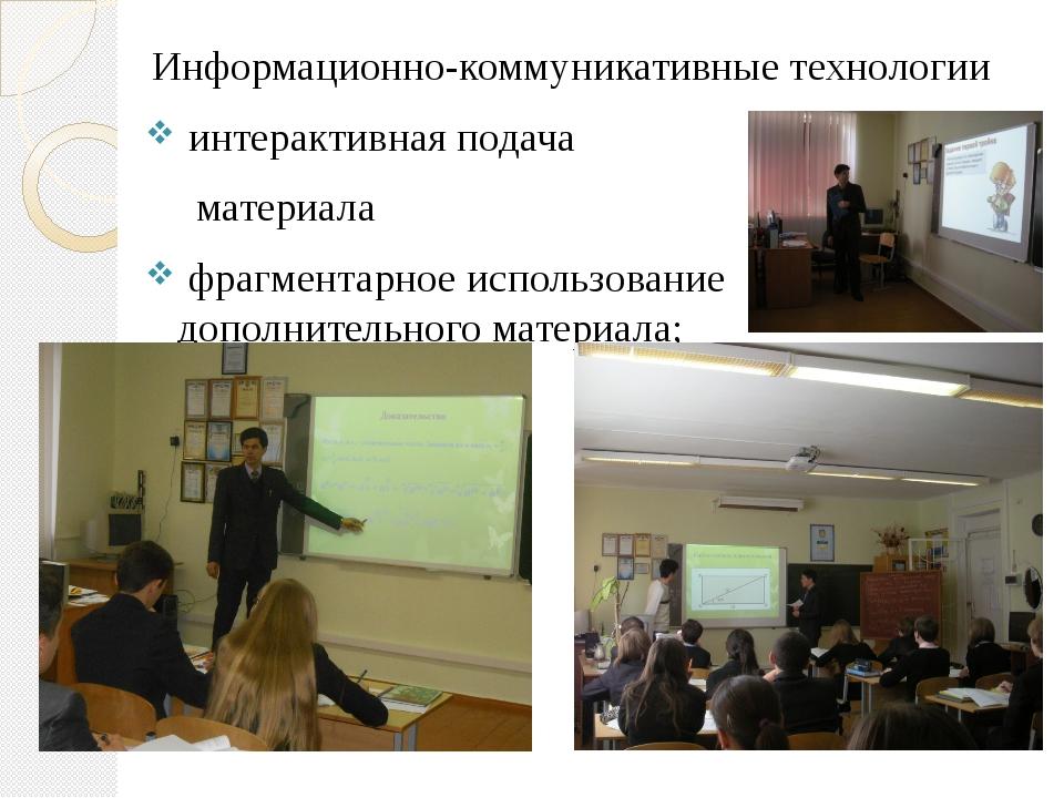 Информационно-коммуникативные технологии интерактивная подача материала фрагм...