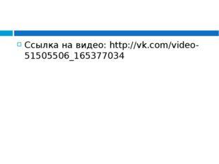 Ссылка на видео: http://vk.com/video-51505506_165377034