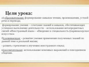 Цели урока: а) образовательная: формированиенавыков чтения, произношения, ус