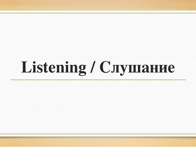 Listening / Слушание