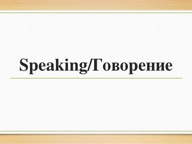 Speaking/Говорение