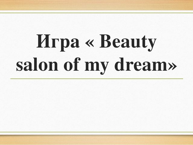 Игра « Beauty salon of my dream»