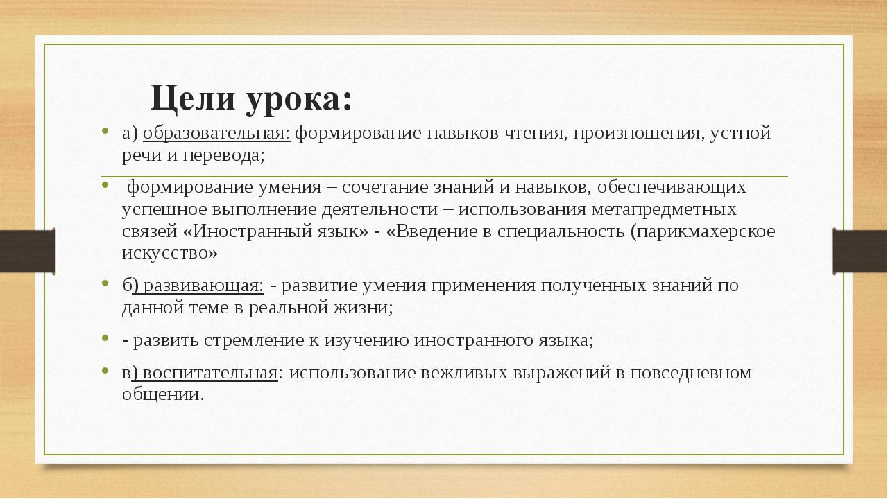 Цели урока: а) образовательная: формированиенавыков чтения, произношения, ус...