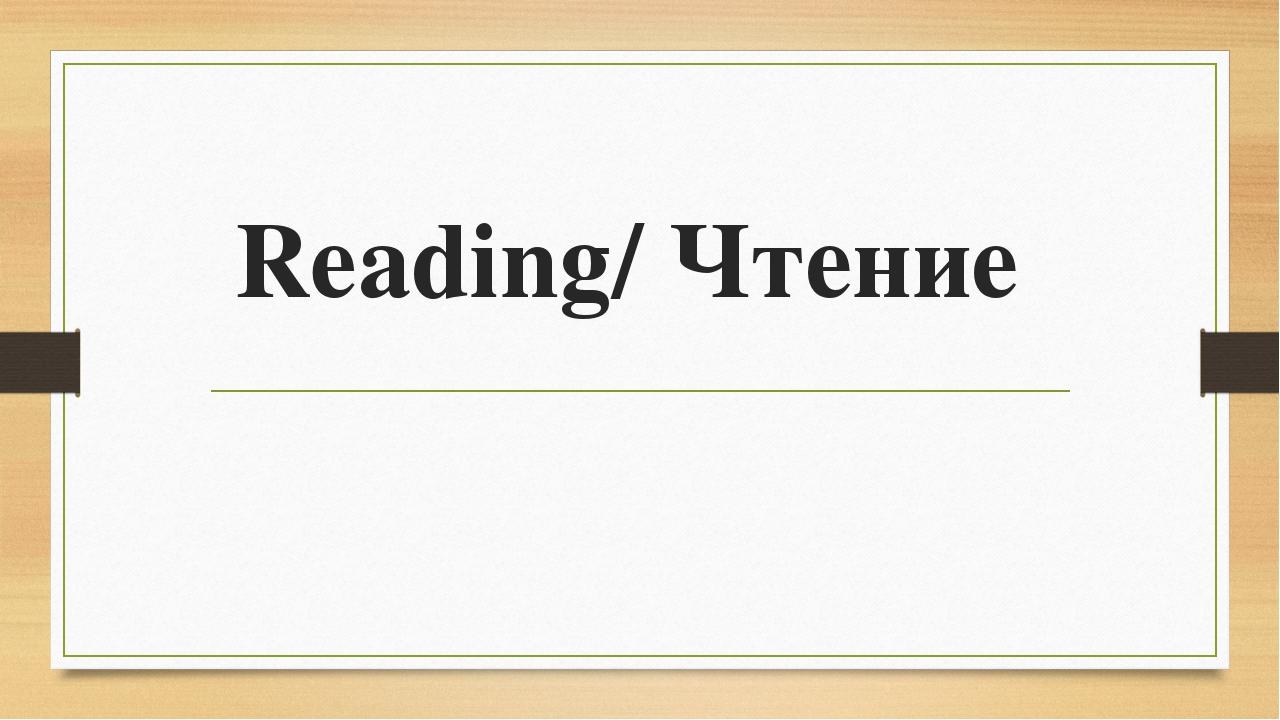 Reading/ Чтение