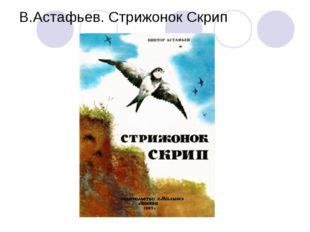 В.Астафьев. Стрижонок Скрип