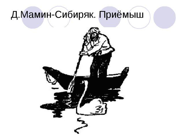 Д.Мамин-Сибиряк. Приёмыш