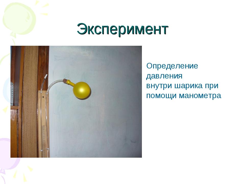 Эксперимент Определение давления внутри шарика при помощи манометра