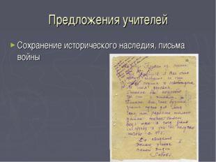 Предложения учителей Сохранение исторического наследия, письма войны