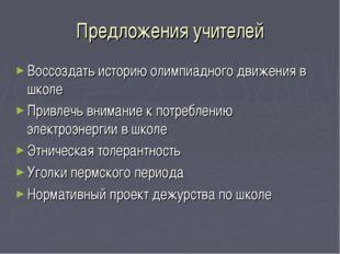 Предложения учителей Воссоздать историю олимпиадного движения в школе Привлеч
