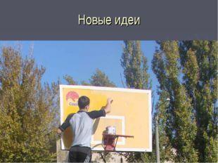 Новые идеи Площадка у школы