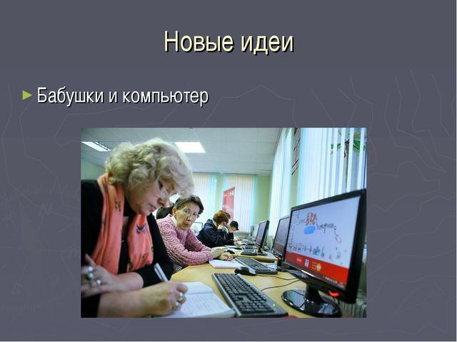 Новые идеи Бабушки и компьютер