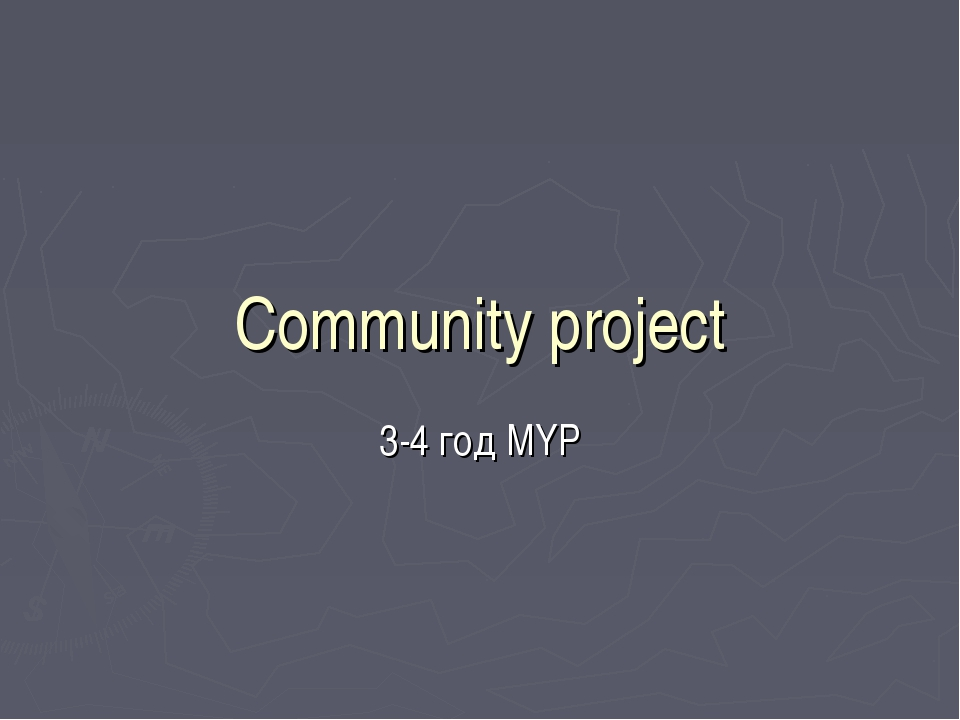Community project 3-4 год MYP