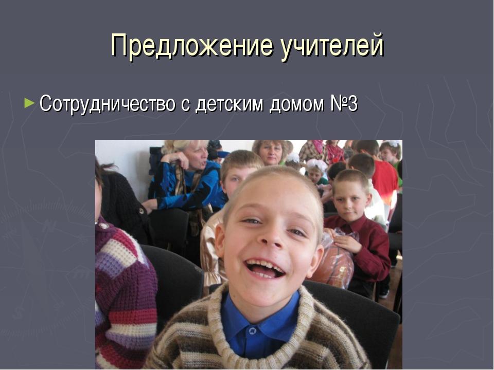 Предложение учителей Сотрудничество с детским домом №3