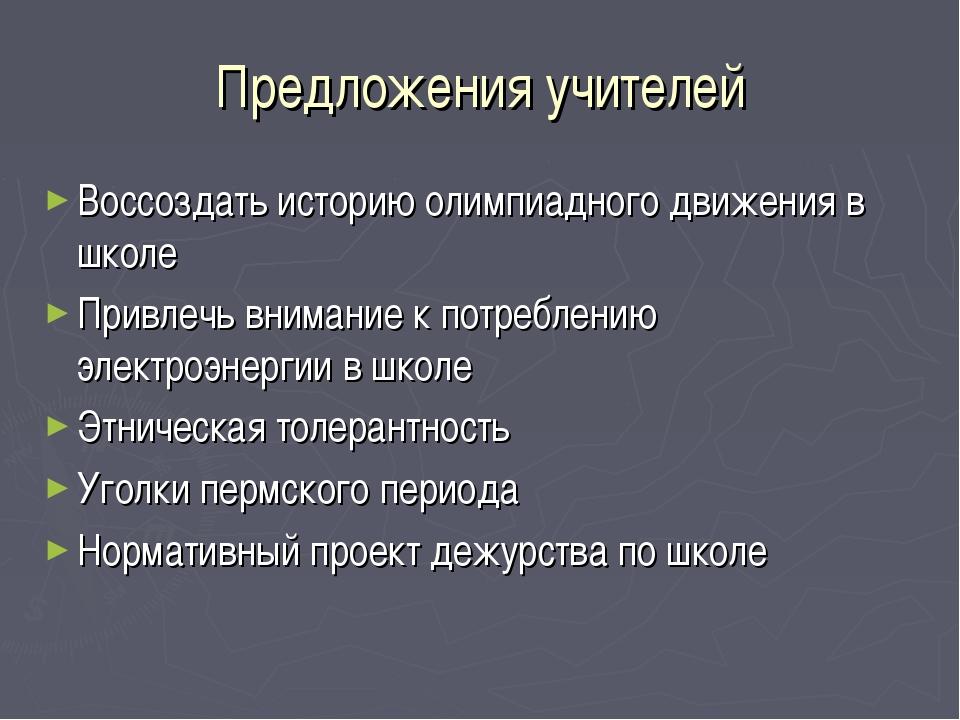 Предложения учителей Воссоздать историю олимпиадного движения в школе Привлеч...
