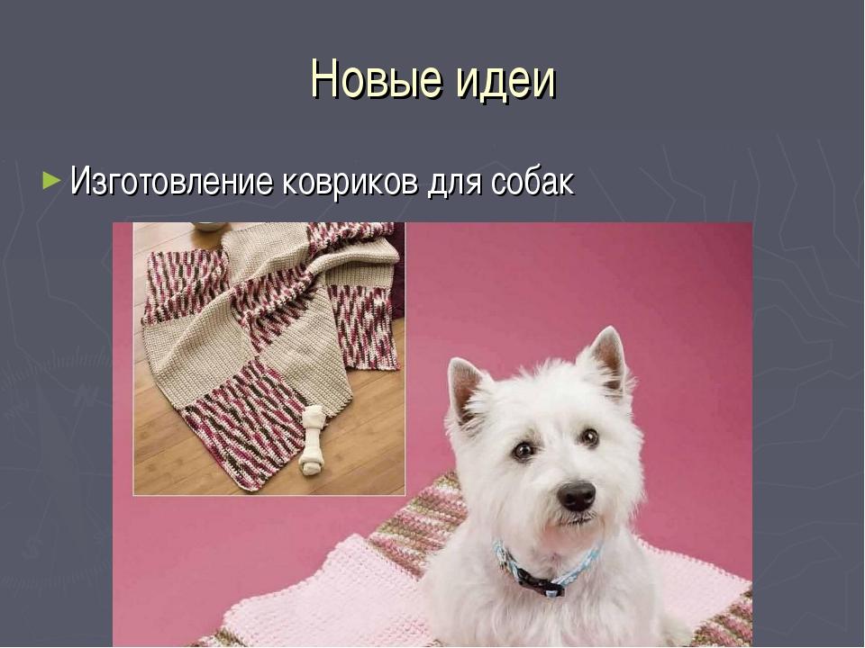 Новые идеи Изготовление ковриков для собак