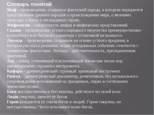 Словарь понятий Миф – произведение, созданное фантазией народа, в котором пер