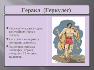 Геракл (Геркулес)- один величайших героев Эллады. Сын Зевса и смертной женщи