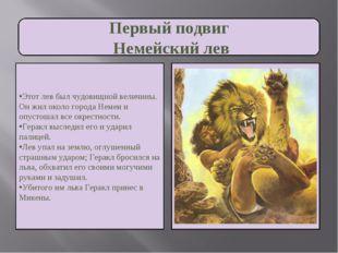 Первый подвиг Немейский лев Этот лев был чудовищной величины. Он жил около го