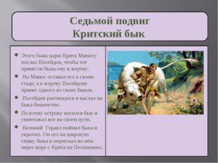 Седьмой подвиг Критский бык Этого быка царю Крита Миносу послал Посейдон, что
