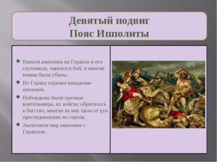 Девятый подвиг Пояс Ипполиты Напали амазонки на Геракла и его спутников, завя
