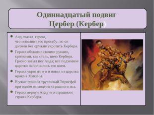 Одиннадцатый подвиг Цербер (Кербер) Аид сказал герою, что исполнит его просьб