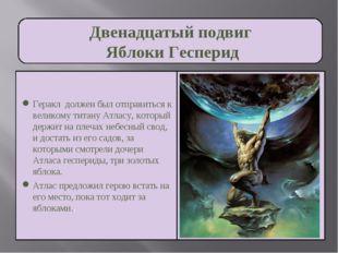 Двенадцатый подвиг Яблоки Гесперид Геракл должен был отправиться к великому т
