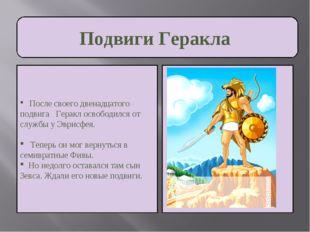 Подвиги Геракла После своего двенадцатого подвига Геракл освободился от служб
