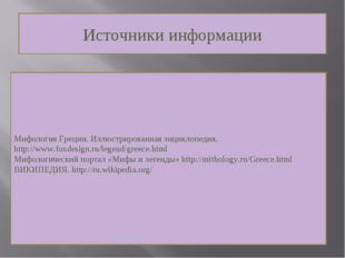 Мифология Греции. Иллюстрированная энциклопедия. http://www.foxdesign.ru/lege