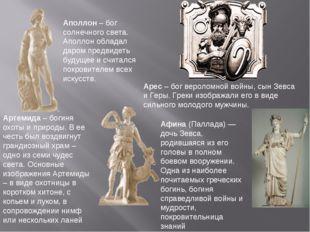 Аполлон – бог солнечного света. Аполлон обладал даром предвидеть будущее и сч