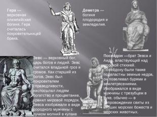 Гера — верховная олимпийская богиня, Гера считалась покровительницей брака. Д