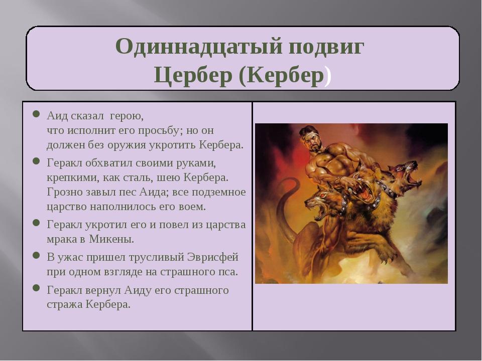 Одиннадцатый подвиг Цербер (Кербер) Аид сказал герою, что исполнит его просьб...