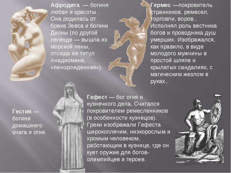 Афродита — богиня любви и красоты . Она родилась от брака Зевса и богини Дион...