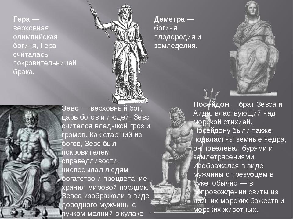 Гера — верховная олимпийская богиня, Гера считалась покровительницей брака. Д...