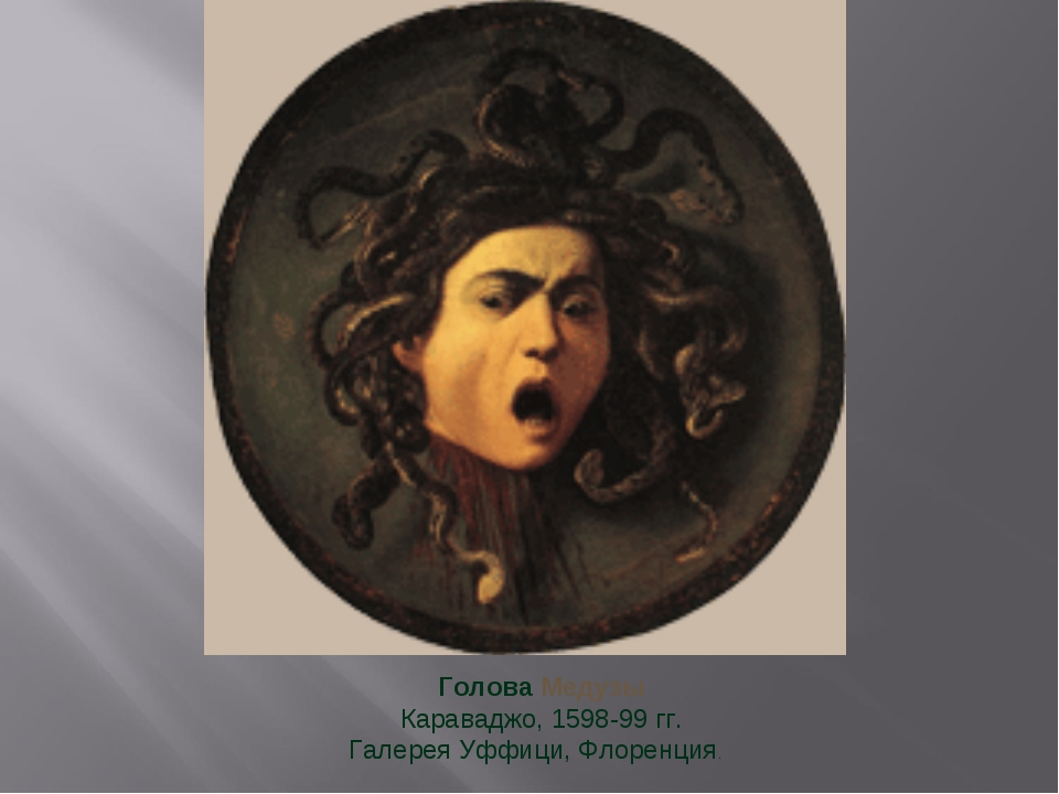 Голова Медузы Караваджо, 1598-99 гг. Галерея Уффици, Флоренция.