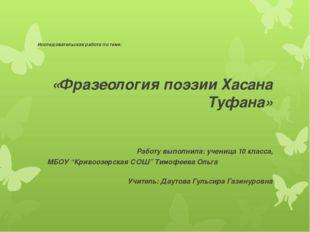 Исследовательская работа по теме: «Фразеология поэзии Хасана Туфана» Работу