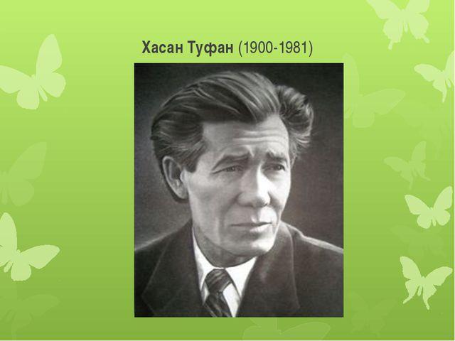 Хасан Туфан (1900-1981)