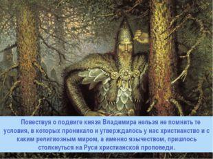 Повествуя о подвиге князя Владимира нельзя не помнить те условия, в которых