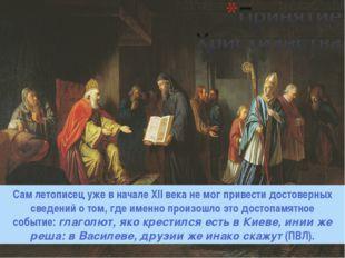 Cам летописец уже в начале XII века не мог привести достоверных сведений о то