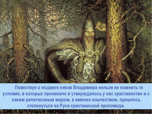 Повествуя о подвиге князя Владимира нельзя не помнить те условия, в которых...