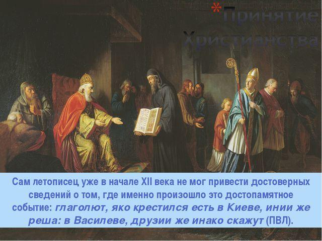 Cам летописец уже в начале XII века не мог привести достоверных сведений о то...