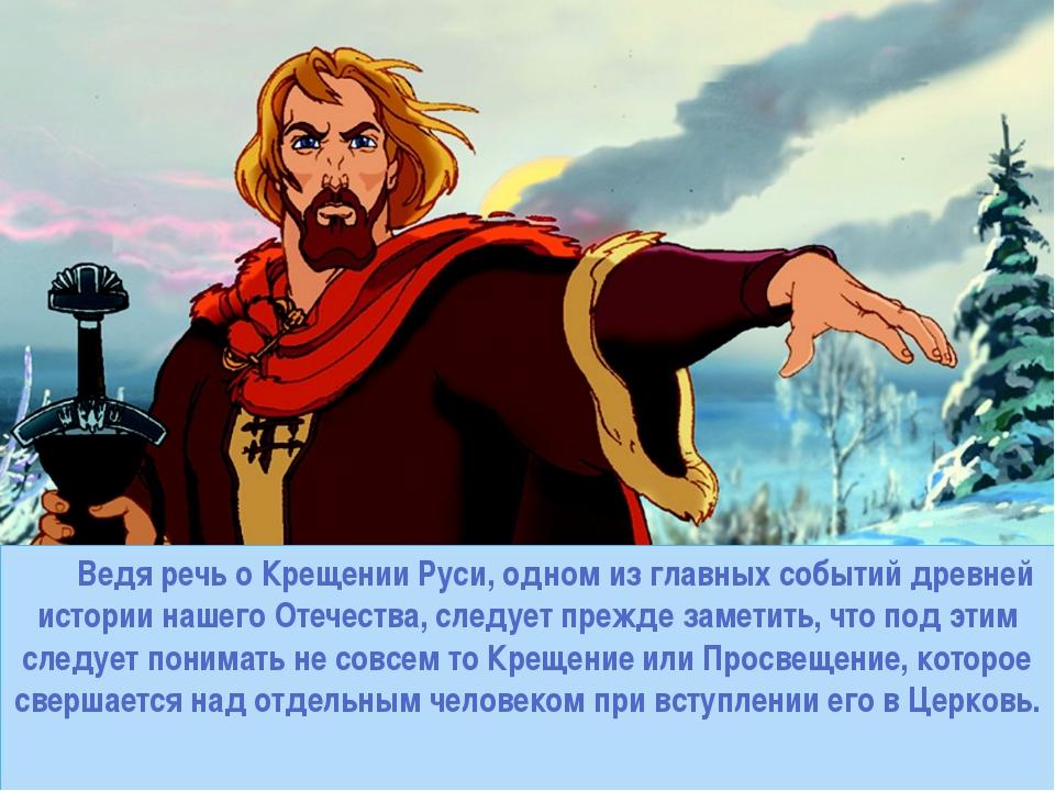 Ведя речь о Крещении Руси, одном из главных событий древней истории нашего О...