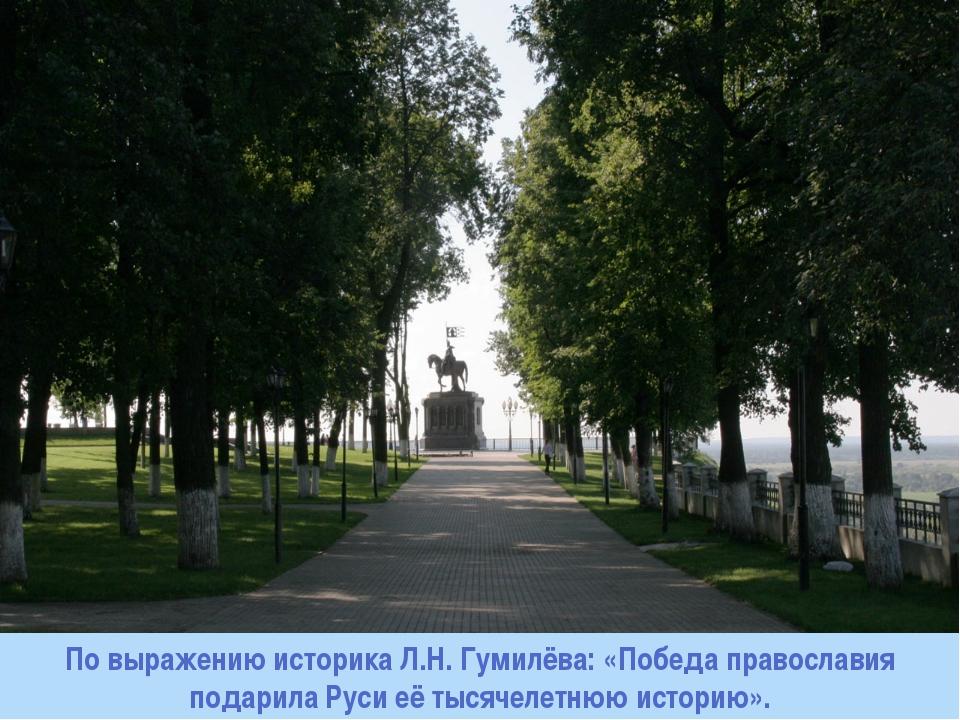 По выражению историка Л.Н. Гумилёва: «Победа православия подарила Руси её тыс...
