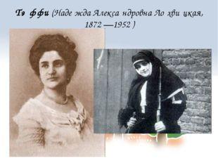 Тэ́ффи (Наде́жда Алекса́ндровна Ло́хви́цкая, 1872—1952 )