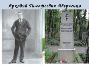 Аркадий Тимофеевич Аверченко