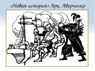 «Новая история» Арк. Аверченко