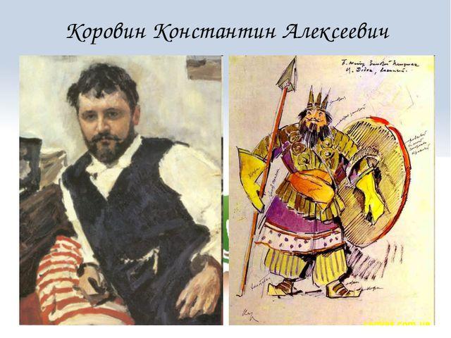 Коровин Константин Алексеевич